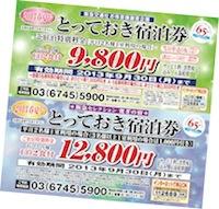 onsen_coupon2013_SS