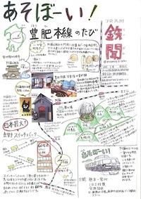 tetsubun_14