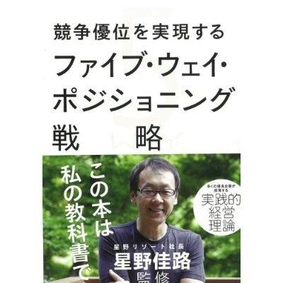 hoshino_textbook
