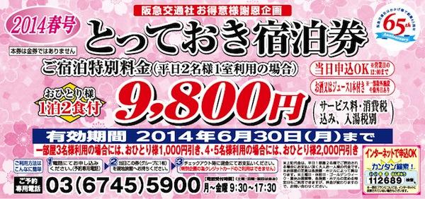 coupon_9800